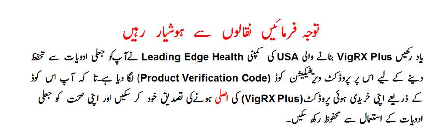 VigRX Plus Average Growth